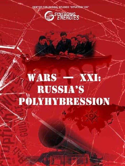 Wars-XXI: Russia's Polyhybression
