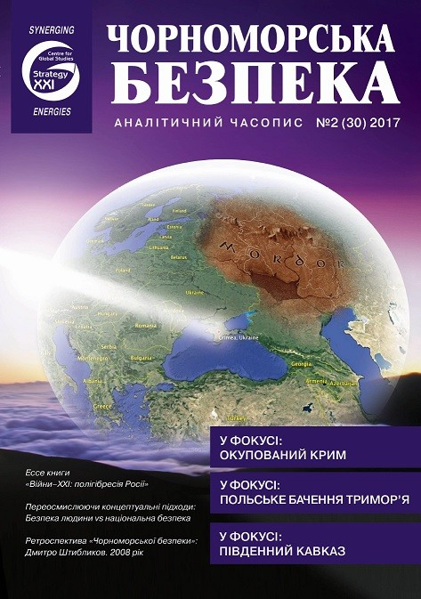 Black Sea Security 2 (30) 2017