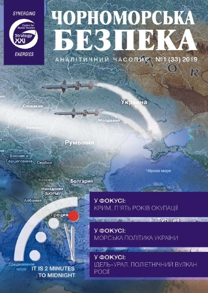 Black Sea Security 1 (33) 2019