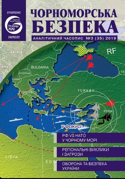 Black Sea Security 3 (35) 2019