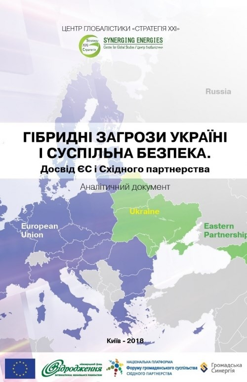 Hybrid Threats to Ukraine and Public Security. The EU and Eastern Partnership Experience