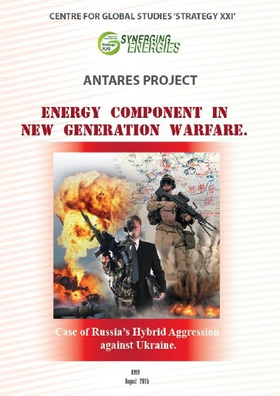 Energy Component of New Generation Warfare. Case of Russian Hybrid Aggression Against Ukraine