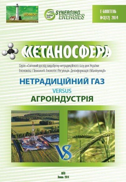 Metanosfera 3 (12). Unconventional gas VERSUS AgroIndustry